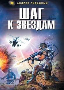 Обложка книги  - Шаг к звездам