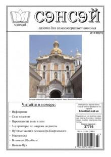 Обложка книги  - Сэнсэй. Газета для самосовершенствования. №04 (74) 2013