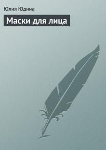 Обложка книги  - Маски для лица
