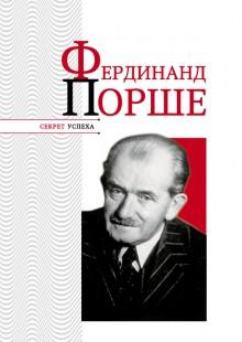 Обложка книги  - Фердинанд Порше