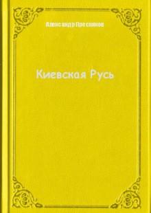 Обложка книги  - Киевская Русь