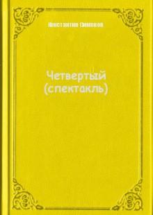 Обложка книги  - Четвертый (спектакль)