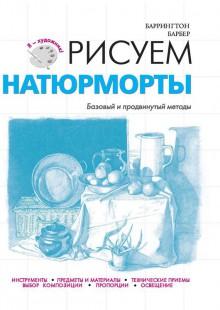 Обложка книги  - Рисуем натюрморты. Базовый и продвинутый методы