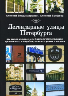 Обложка книги  - Легендарные улицы Санкт-Петербурга