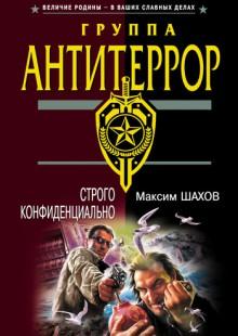 Обложка книги  - Строго конфиденциально