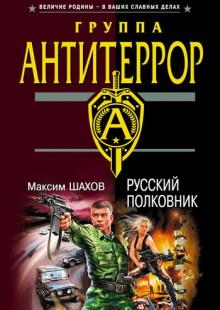 Обложка книги  - Русский полковник