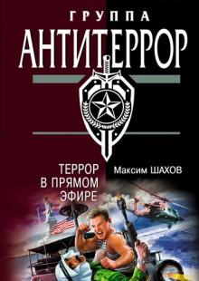 Обложка книги  - Террор в прямом эфире
