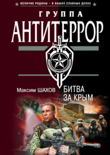 Обложка книги  - Битва за Крым