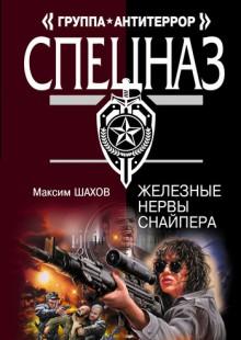 Обложка книги  - Железные нервы снайпера