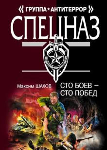 Обложка книги  - Сто боев – сто побед