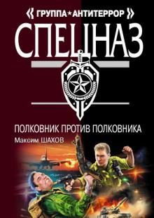 Обложка книги  - Полковник против полковника