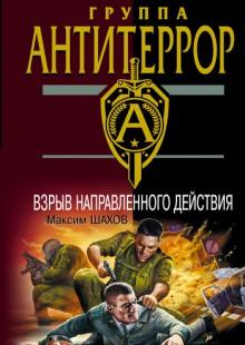 Обложка книги  - Взрыв направленного действия