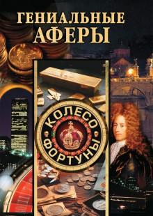 Обложка книги  - Гениальные аферы