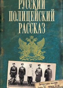 Обложка книги  - Русский полицейский рассказ (сборник)