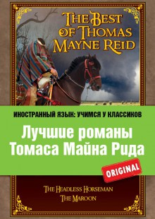 Обложка книги  - Лучшие романы Томаса Майна Рида / The Best of Thomas Mayne Reid