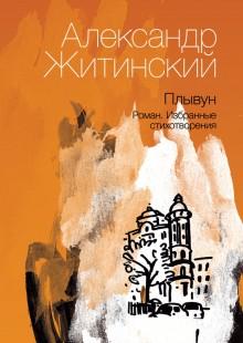 Обложка книги  - Плывун
