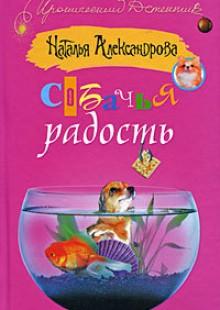 Обложка книги  - Собачья радость