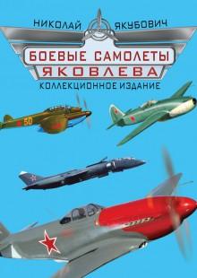 Обложка книги  - Боевые самолеты Яковлева. Коллекционное издание
