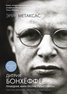 Обложка книги  - Дитрих Бонхёффер. Праведник мира против Третьего Рейха