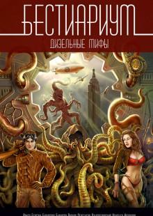 Обложка книги  - Бестиариум. Дизельные мифы (сборник)