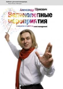 Обложка книги  - Великолепные мероприятия. Технологии и практика event management.