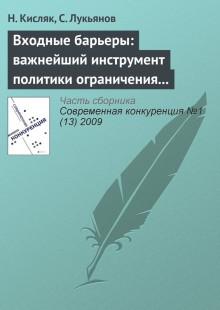 Обложка книги  - Входные барьеры: важнейший инструмент политики ограничения конкуренции на российских рынках