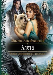 Обложка книги  - Алета