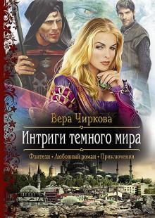 Обложка книги  - Интриги темного мира