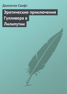 Обложка книги  - Эротические приключения Гулливера в Лилипутии