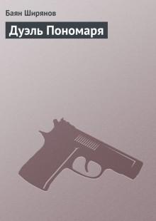 Обложка книги  - Дуэль Пономаря