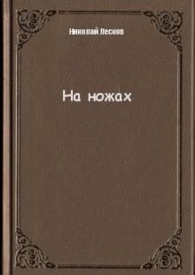Обложка книги  - На ножах