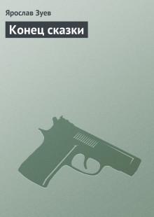 Обложка книги  - Конец сказки