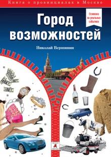 Обложка книги  - Город возможностей