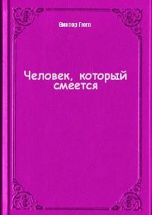 Обложка книги  - Человек, который смеется