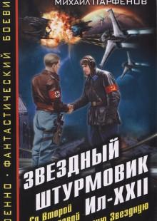 Обложка книги  - Звездный штурмовик Ил-XXII. Со Второй Мировой – на Первую Звездную