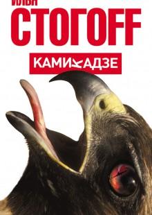 Обложка книги  - Камикадзе