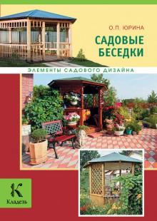 Обложка книги  - Садовые беседки