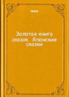 Обложка книги  - Золотая книга сказок. Японские сказки