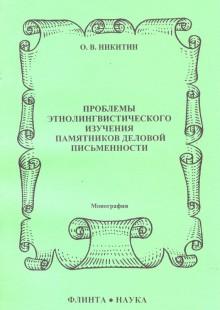 Обложка книги  - Проблемы этнолингвистического изучения памятников деловой письменности
