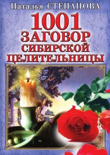 Обложка книги  - 1001 заговор сибирской целительницы