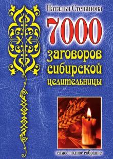Обложка книги  - 7000 заговоров сибирской целительницы