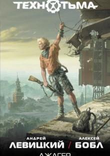 Обложка книги  - Джагер
