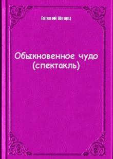 Обложка книги  - Обыкновенное чудо (спектакль)