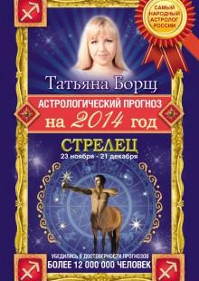 Обложка книги  - Астрологический прогноз на 2014 год. Стрелец