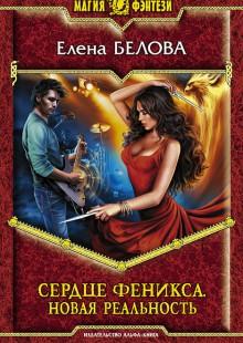 Обложка книги  - Сердце феникса. Новая реальность