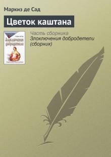 Обложка книги  - Цветок каштана