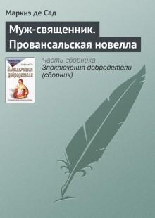 Обложка книги  - Муж-священник. Провансальская новелла