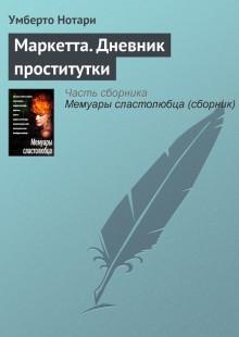 Обложка книги  - Маркетта. Дневник проститутки