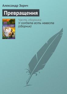 Обложка книги  - Превращения