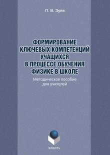 Обложка книги  - Формирование ключевых компетенций учащихся в процессе обучения физике в школе